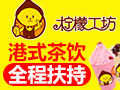 柠檬工坊港式奶茶饮品