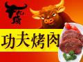 牛九段烤肥牛