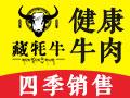 牛飘香牦牛火锅