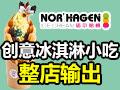 诺尔哈根冰淇淋