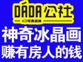 DADA公社4D写真玻璃