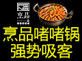 烹品五味啫啫锅