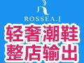 ROSSEA.J品牌鞋