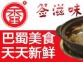 签滋味砂锅串串香