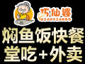 巧仙婆砂锅焖鱼饭快餐