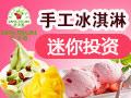 柒格优鲜冰淇淋