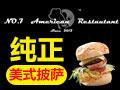 7号美式餐厅