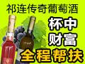 祁连传奇葡萄酒