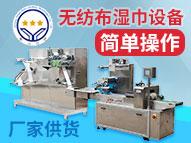 奇星餐饮湿巾机械
