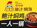 全鸡手鲍汁焖鸡