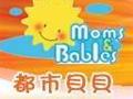 都市贝贝孕婴用品