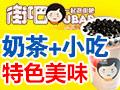 奶茶加盟店10大品牌介绍