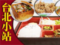台北小站快餐