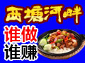 西塘河畔快餐