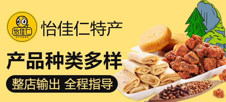 怡佳仁休闲食品