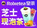 Rolxetea皇茶