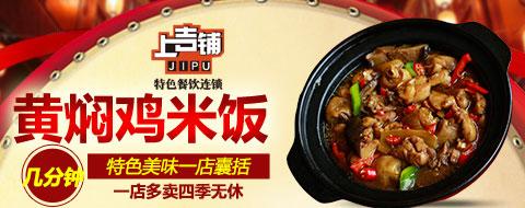 米饭套餐宣传海报