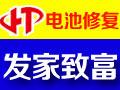 上海沪拓电池修复