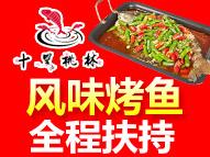 十里桃林风味烤活鱼