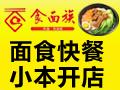 食面族面馆快餐