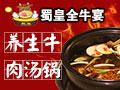 蜀皇全牛宴牛肉汤锅