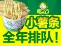薯立方薯条