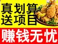49度韩式炸鸡