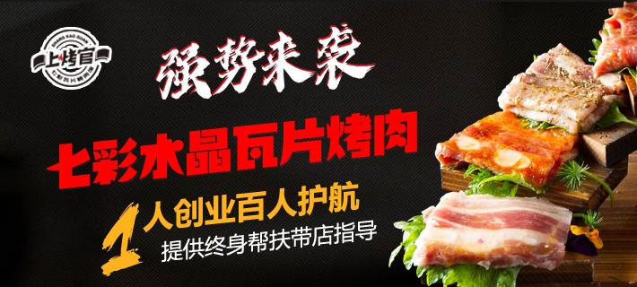 品牌烤肉加盟