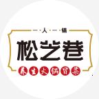 松芝巷养生火锅冒菜