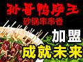 孙哥鸭肠王砂锅串串香