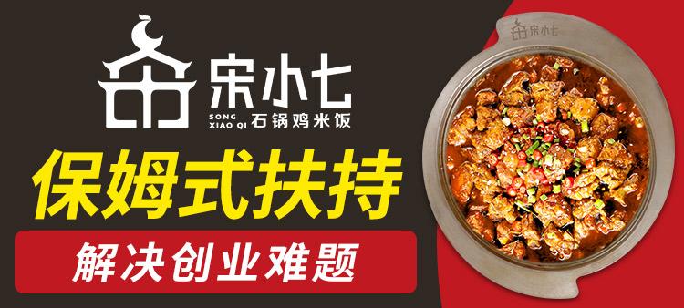 宋小七石锅鸡米饭