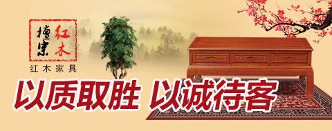 檀宗红木实力强 值得信赖