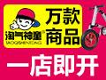 淘气神童DIY益智生活馆