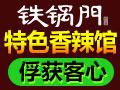 铁锅门香辣馆