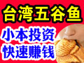 众邦锦成台湾五谷鱼
