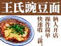 王氏豌豆面
