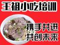 王祖小吃培训