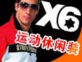 x6运动休闲