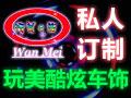 玩美酷炫车饰DIY