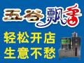 五谷飘香花生豆腐机