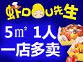 虾Dou先生台式小吃