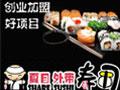夏目外带寿司