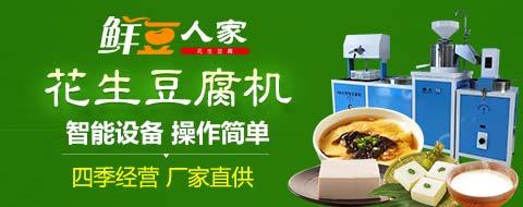 哪家生产豆腐的设备好