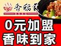香稻家黄焖鸡米饭