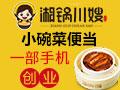 湘锅川嫂小碗蒸菜