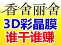 香舍丽舍3D竹炭彩晶膜