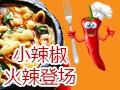 小辣椒小吃