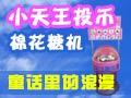 小天王投币棉花糖机