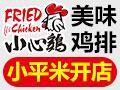 小心鸡鸡排
