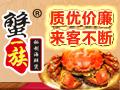 蟹一族秘制海鲜煲